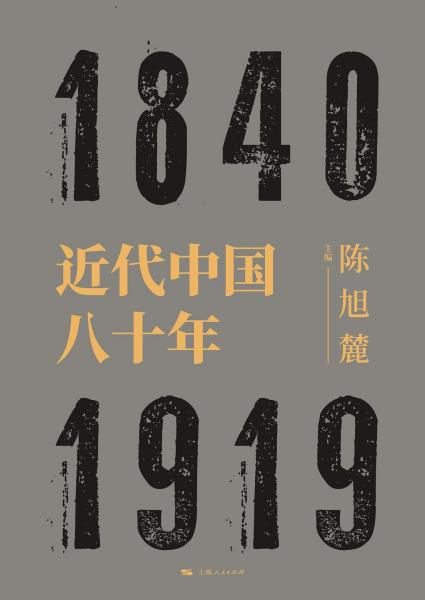 近代中国八有�c出人意料了十年