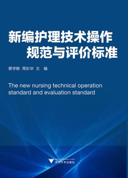 新编护理技术操作规范与评价标准