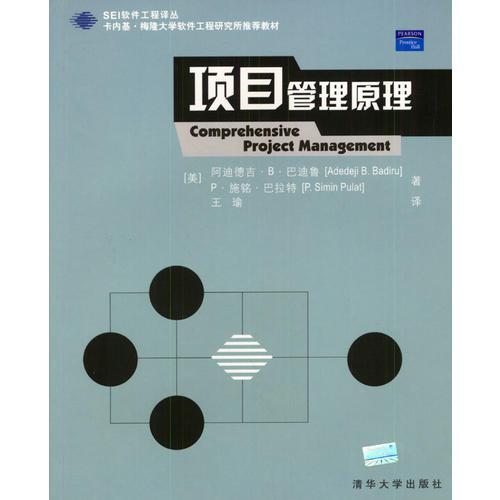 项目管理原理