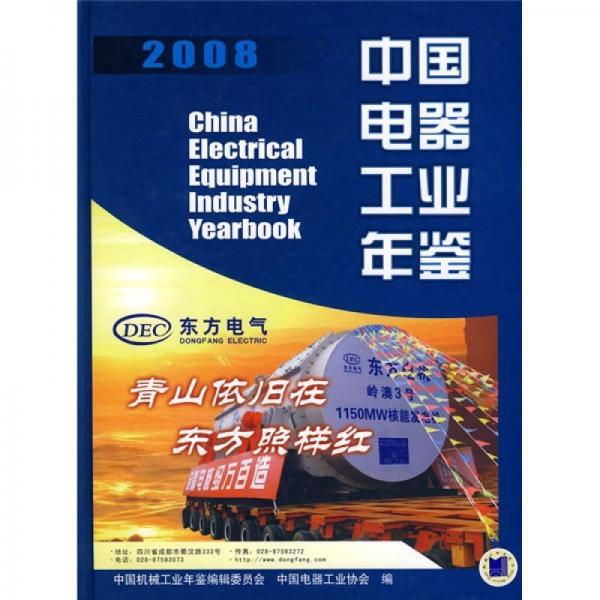 2008中国电器工业年鉴