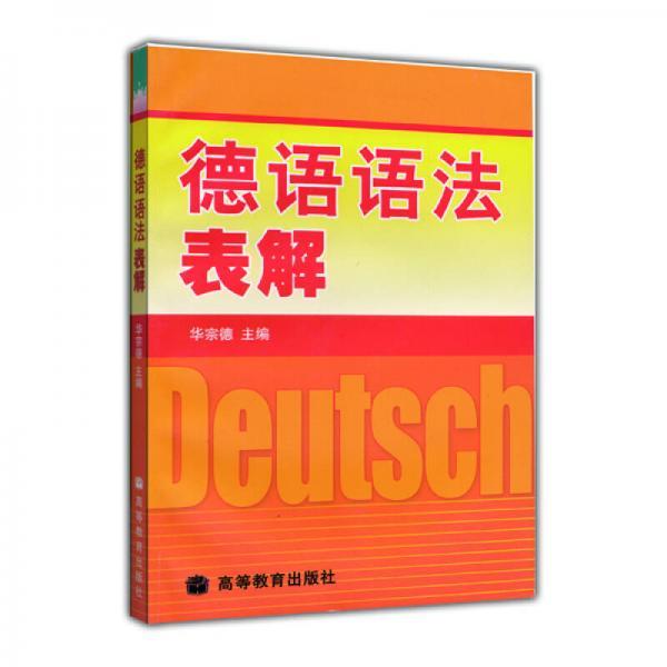 德语语法表解