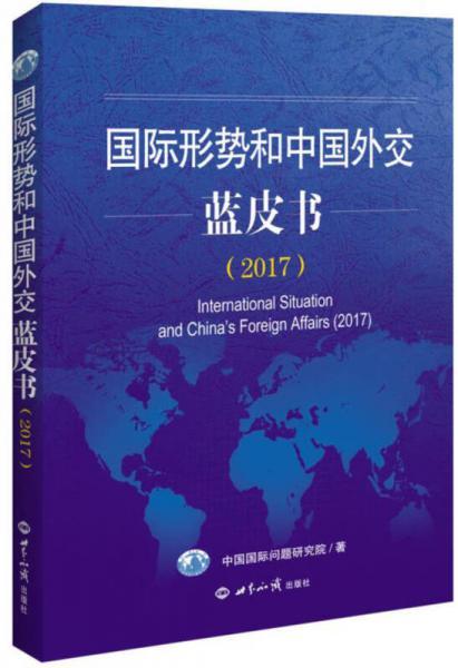 国际形势和中国外交蓝皮书(2017)
