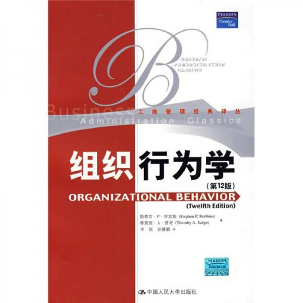 组织行为学(第12版)