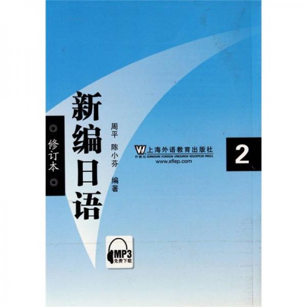 新编日语2(修订本)