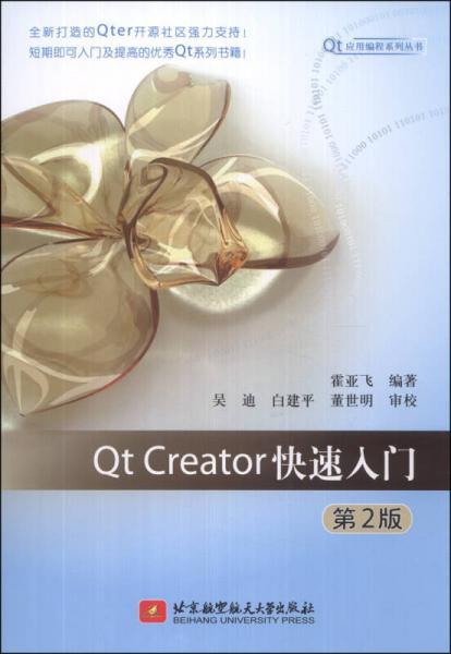 Qt应用编程系列丛书:Qt Creator快速入门(第2版)
