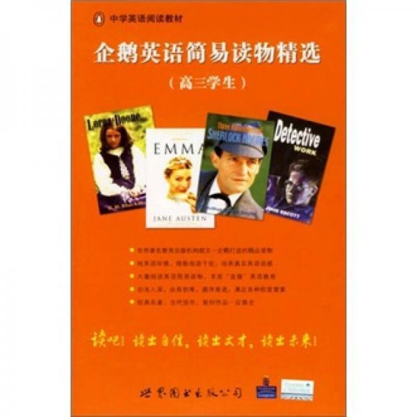 企鹅英语简易读物精�。ǜ�3学生)(共14册)