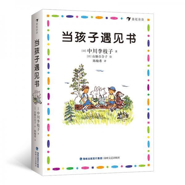 成长小说研究_当孩子遇见书(精装)关于育儿、绘本、读书的随笔。适合家长 ...