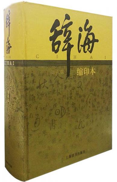 Cihai Series: Cihai (6th Edition Miniature)
