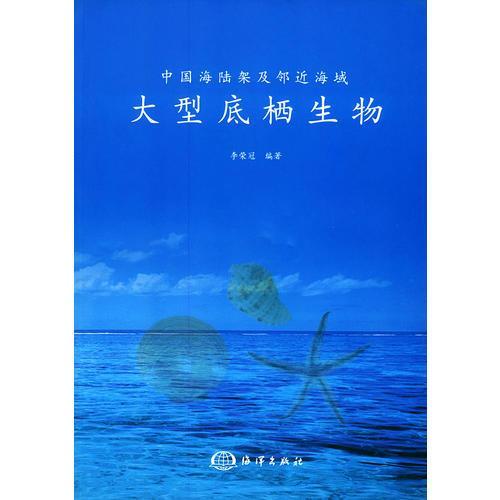 中国海陆架及邻近海域大型底栖生物