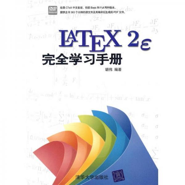 LaTeX2e瀹��ㄥ��涔�����
