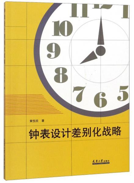 钟表设计差别化战略