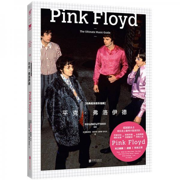 经典摇滚音乐指南:平克·弗洛伊德