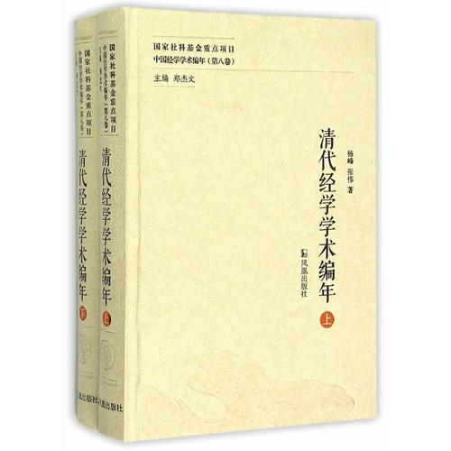 Chronological Classics of Qing Dynasty