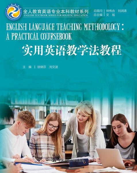 实用英语教学法教程(全人教育英语专业本科教材系列)