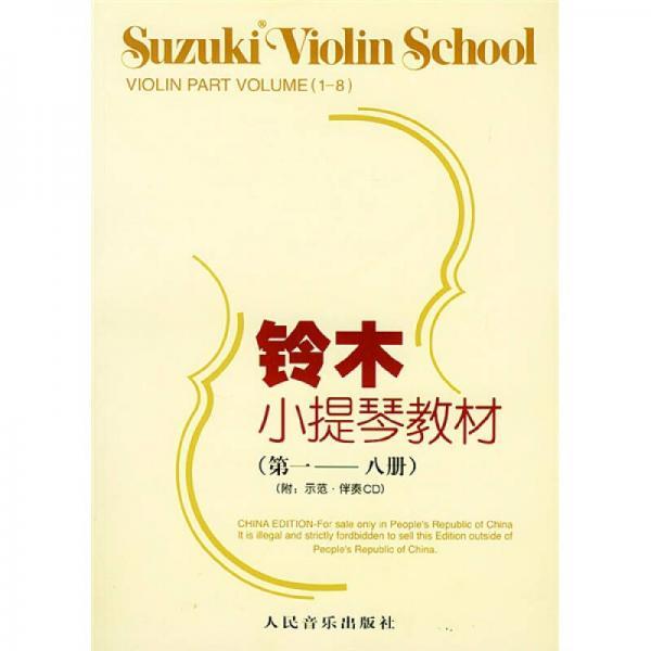 铃木小提琴教材