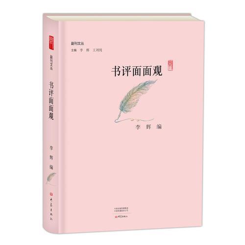 书评面面观/副刊文丛