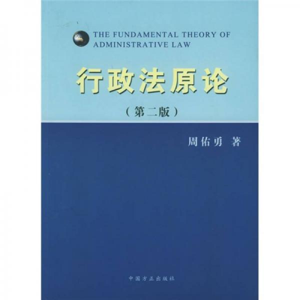 行政法原论(第2版)
