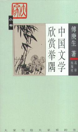 Examples of Chinese Literature Appreciation