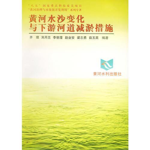 黄河水沙变化与下游河道减淤措施——黄河治理与水资源开发利用系列