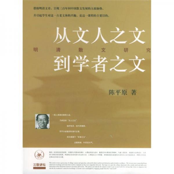 From Literati to Scholars