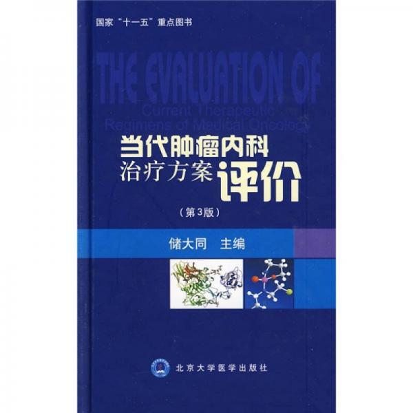 当代肿瘤内科治疗方案评价(第3版)