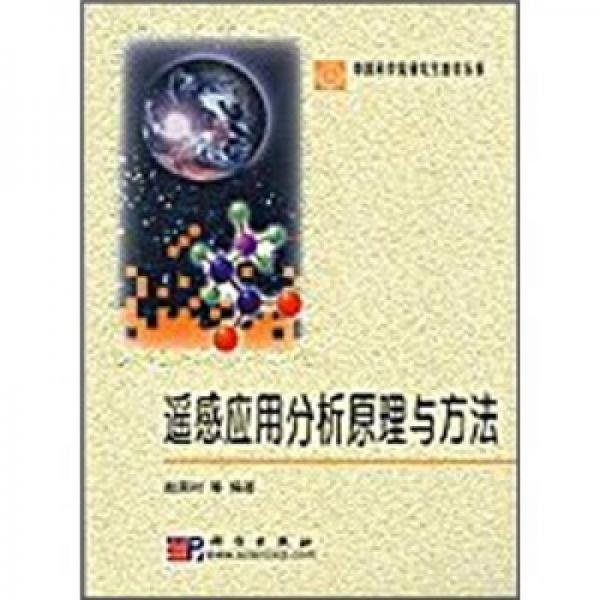 遥感应用分析原理与方法