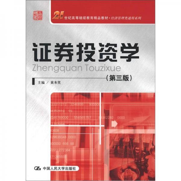 21st Century Higher Continuing Education Excellent Teaching Materials, General Series of Economic Management: Securities Investment (3rd Edition)