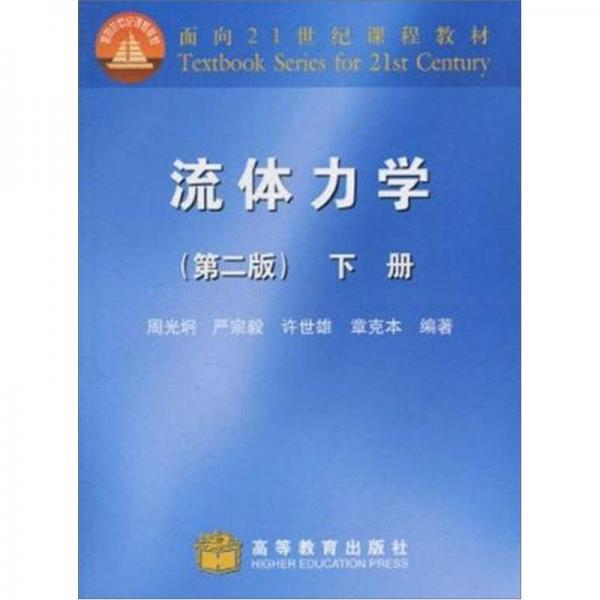 Fluid Mechanics (2nd Edition) (Volume 2) (Revised Edition)