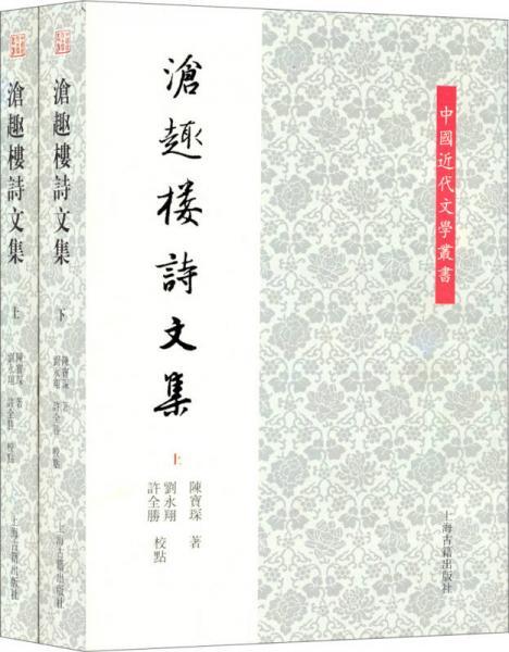 中国近代文学丛书:沧趣楼诗文集(全2册)