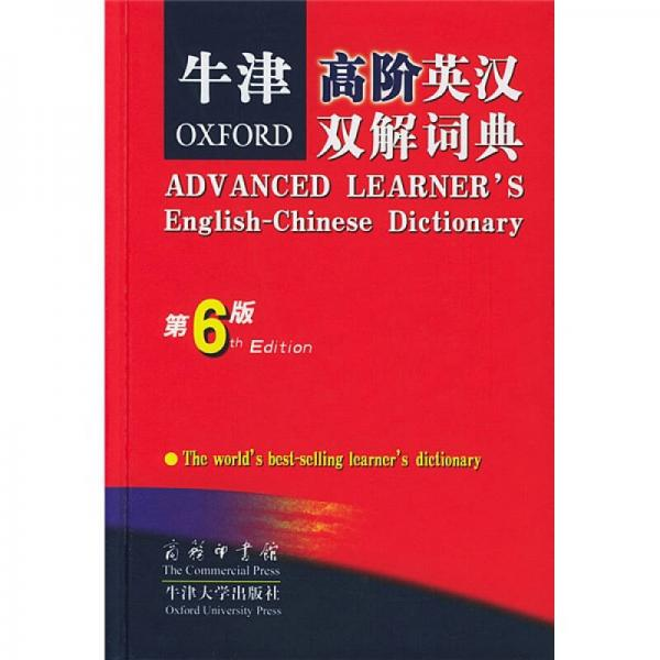 Oxford Advanced English-Chinese Dictionary (Sixth Edition)