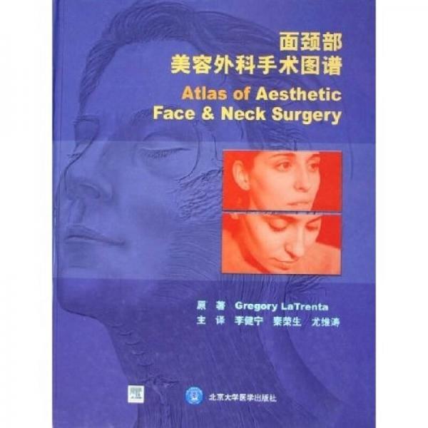 面颈部美容外科手术图谱
