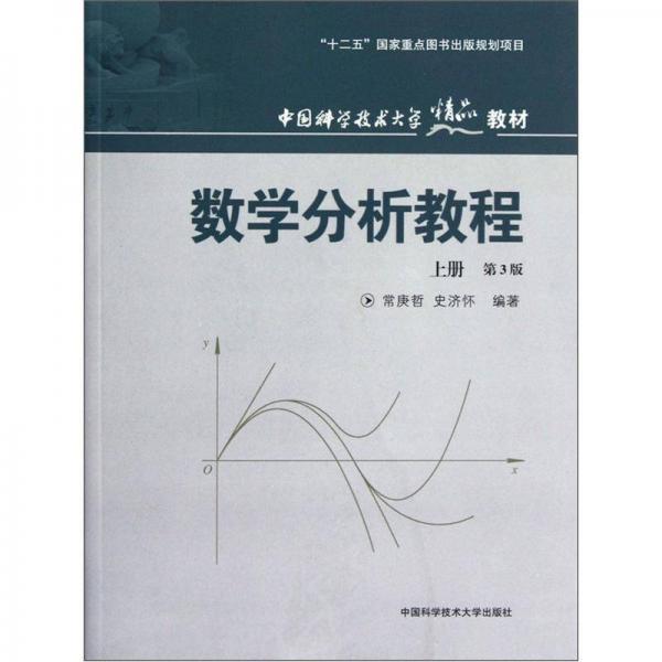 数学分析教程(上第3版中国科学技术大学精品教材)