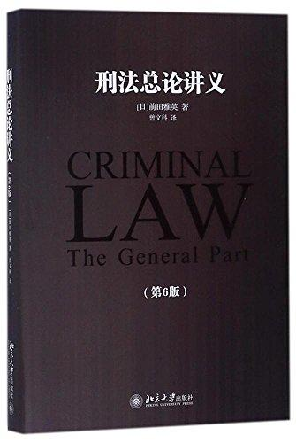 Criminal Law General Lecture (6th Edition)
