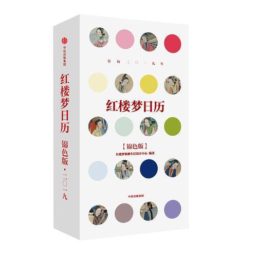 红楼梦日历:锦色版·二〇一九