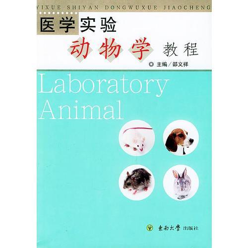 医学实验动物学教程