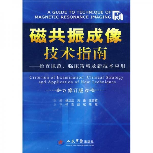 磁共振成像技术指南:检查规范、临床策略及新技术应用