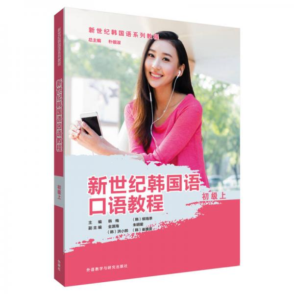 新世纪韩国语口语教程(初级上)