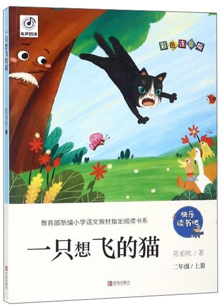 一只想飞的猫(二年级上册彩色注音版)