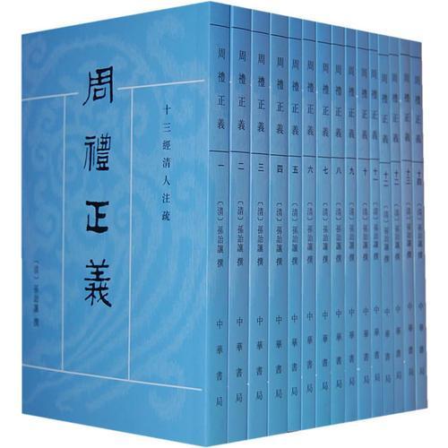 周礼正义(全十四册)