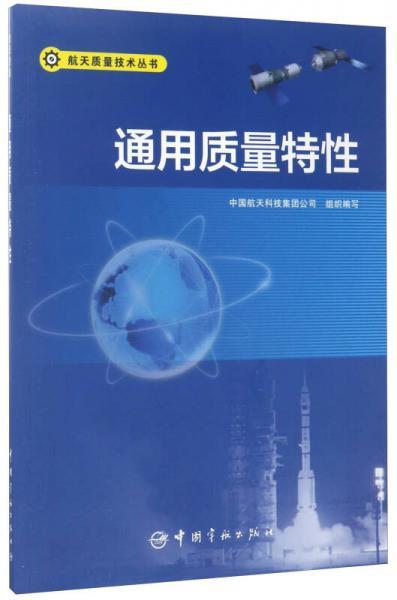 通用质量特性/航天质量技术丛书