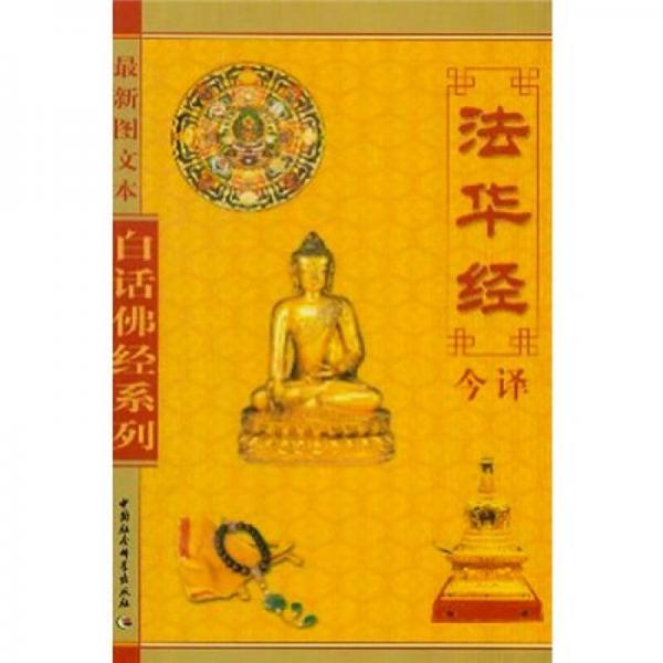 白话佛经系列:法华经今译(最新图文本)