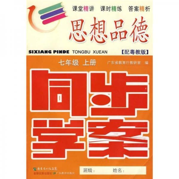 思想品德同步学案:7年级(上册)(配粤教版)