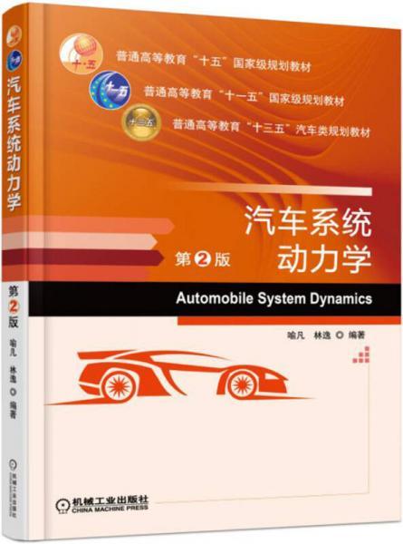 汽车系统动力学(第2版)