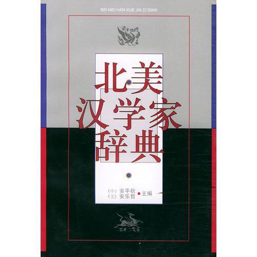 北美汉学家辞典