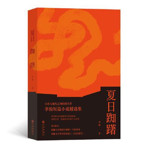 夏日踟躇  古典与现代之间的渡引者 李渝短篇小说精选集