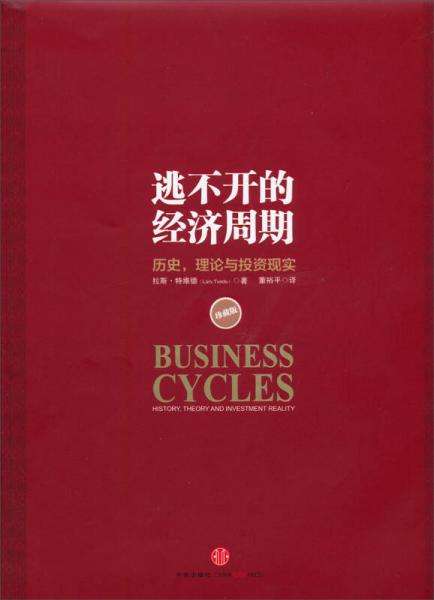 Inescapable business cycle