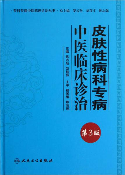 Series of Clinical Diagnosis and Treatment of Specialist Diseases in Traditional Chinese Medicine · Clinical Diagnosis and Treatment of Dermatological Diseases in Traditional Chinese Medicine (3rd Edition)