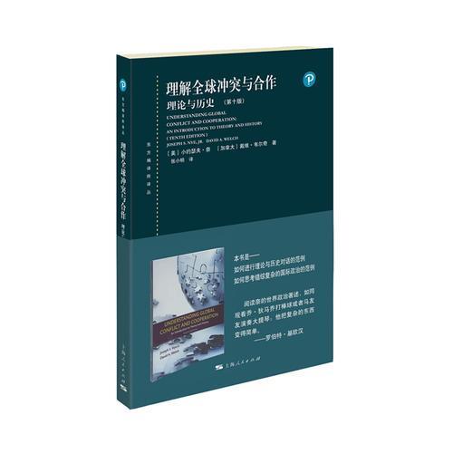 理解全球冲突与合作:理论与历史(第十版)