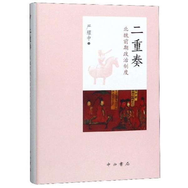 二重奏:北魏早期北京青年政治学院制度的意义