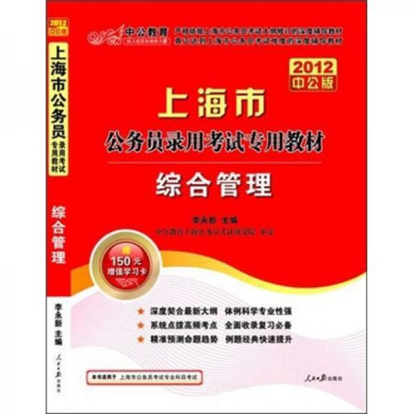 2012中公版上海公务员录用考试专用教材:综合管理